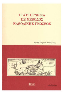 img-i-aytognosia-os-methodos-katholikis-gnoseos-k-