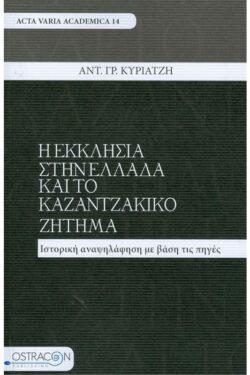 img-i-ekklisia-stin-ellada-kai-to-kazantzakiko-zitima
