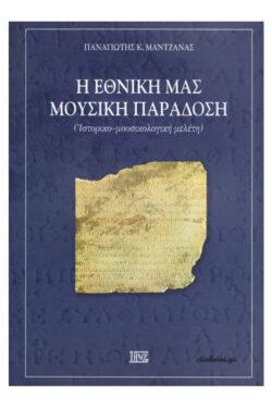 img-i-ethniki-mas-mousiki-paradosi-k
