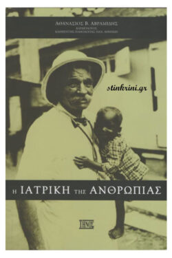 img-i-iatriki-tis-anthropias-k