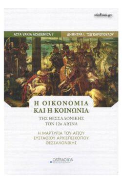img-i-oikonomia-kai-i-koinonia-tis-thessalonikis-toy-12oy-aiona-k