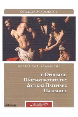 img-i-orthodoksi-pneumatikotita-tis-ditikis-paterikis-paradosis-k