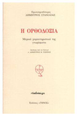img-i-orthodoksia-k