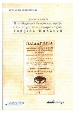 img-i-paidagogiki-theoria-kai-praxi-sto-ergo-tou-ieromonachou-gabriil-kallona-k
