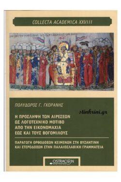 img-i-proslipsi-ton-aireseon-os-logotexniko-motibo-k