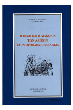 img-i-thesi-kai-i-diakonia-ton-laikon-k