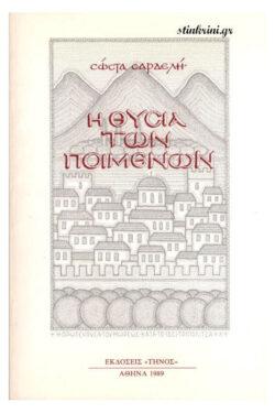 img-i-thisia-ton-poimenon-k