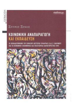 koinoniki-anaparagogi-kai-ekpaideysi