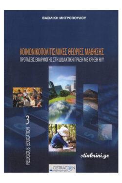 img-koinonikopolitismikes-theories-mathisis-k