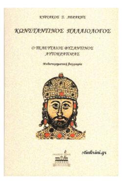 img-konstantinos-palaiologos-k