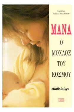 img-mana-o-moxlos-tou-kosmou-k