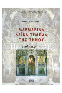 img-marmarina-laika-templa-tis-tinoy-k