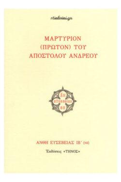 img-martyrion-proton-toy-agioy-apostoloy-andreoy-k