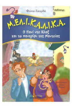 img-melikalika-k