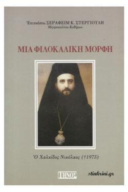 img-mia-filokaliki-morfi-o-chalkidos-nikolaos-k