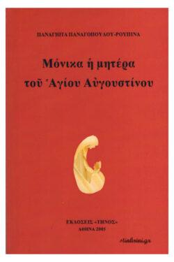 img-monika-i-mitera-toy-ag-aygoystinoy-k