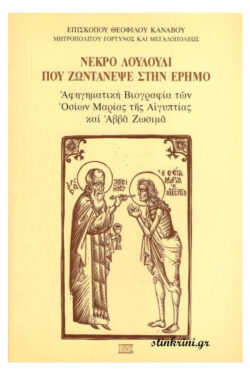 img-nekro-loyloydi-poy-zontanepse-stin-erimo-k