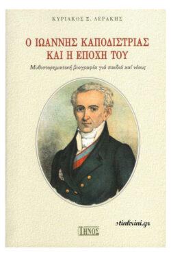 img-o-ioannis-kapodistrias-kai-i-epochi-toy-k
