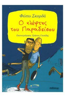 img-o-kleftis-toy-paradeisoy-k