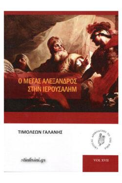 img-o-megas-alexandros-stin-ierousalim-k