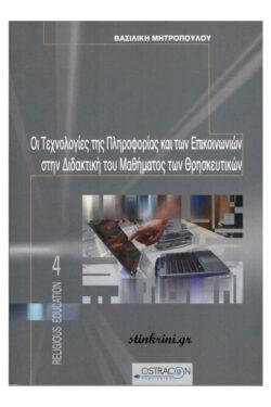 img-oi-texnologies-tis-pliroforias-kai-ton-epikoinonion-k