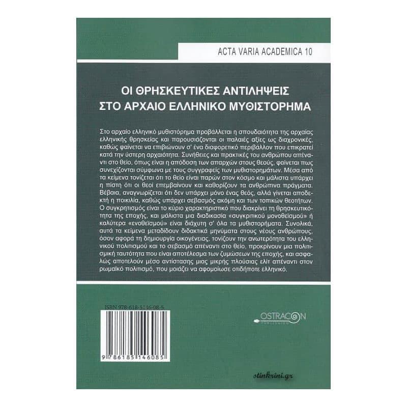 img-oi-thriskeytikes-antilipseis-sto-archaio-elliniko-mythistorima-k-b