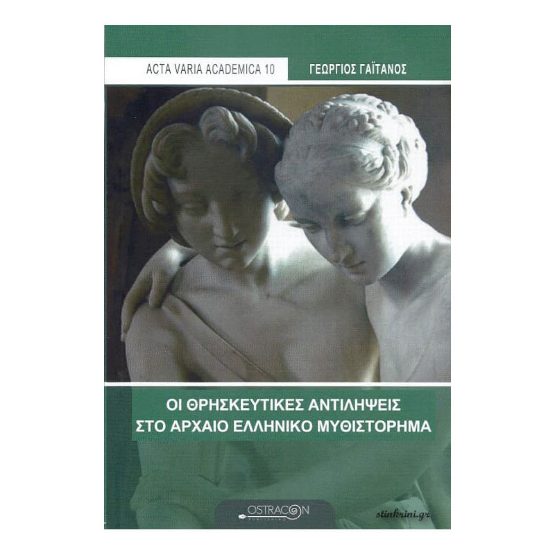 img-oi-thriskeytikes-antilipseis-sto-archaio-elliniko-mythistorima-k