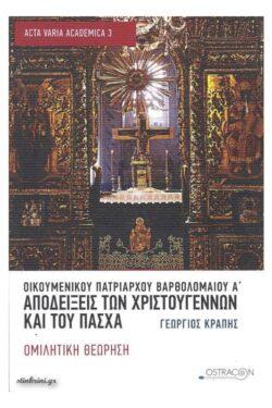img-oikoumenikou-patriarchou-bartholomaiou-a-apodeixeis-ton-christougennon-kai-tou-pascha-k