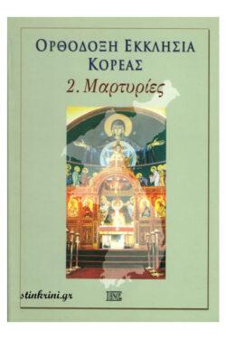 img-orthodoksi-ekklisia-koreas-2-k