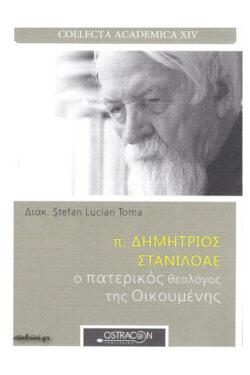 img-p.-dimitrios-staniloae-k