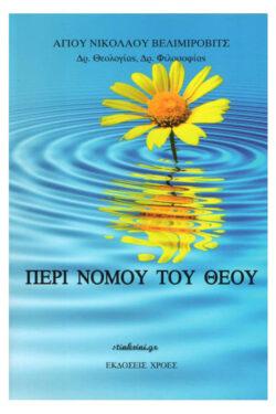 img-peri-nomoy-toy-theoy-k