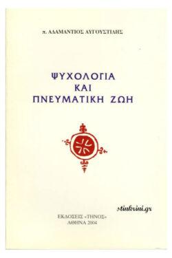 img-psixologia-kai-pneumatiki-zoi-k