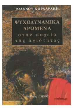 img-psuchodunamika-dromena-stin-poreia-tis-agiotitos-k