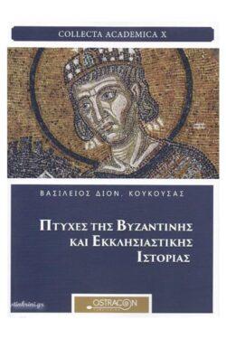 img-ptyches-tis-vyzantinis-kai-ekklisiastikis-istorias-k
