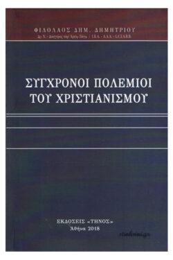 img-sigxronoi-polemioi-tou-xristianismou-k
