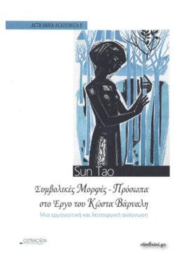 img-simbolikes-morfes-kosta-barnali-k