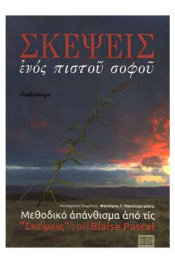 img-skepseis-enos-pistoy-sofoy-k