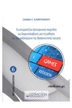 img-ta-epitrapezia-ilektronika-paixnidia-k