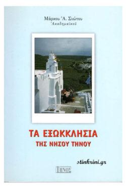 img-ta-exokklisia-tis-nisoy-tinoy-k