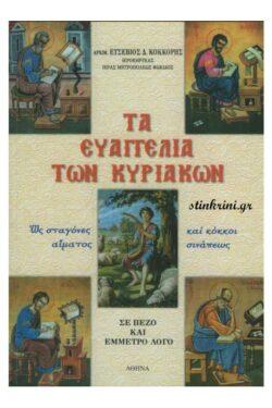 img-ta-eyaggelia-ton-kyriakon-k