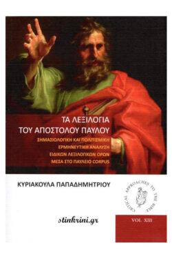img-ta-lexilogia-tou-apostolou-paulou-k