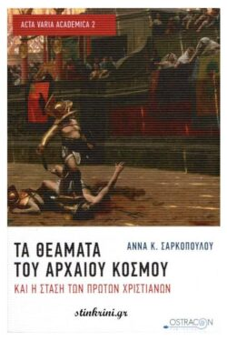 img-ta-theamata-toy-archaioy-kosmoy-k