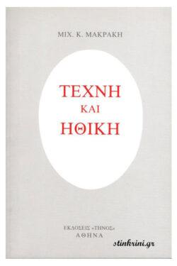 img-texni-kai-ithiki-k