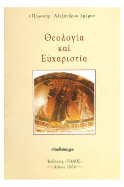 img-theologia-kai-euxaristia-k