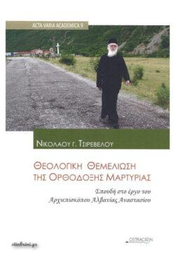img-theologiki-themeliosi-tis-orthodoksis-martirias-k
