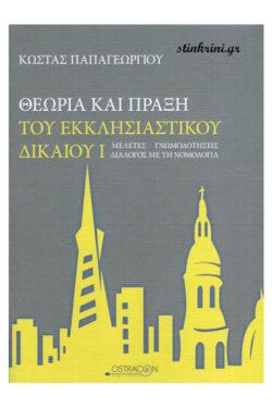 img-theoria-kai-praksi-tou-ekklisiastikou-dikaiou-k