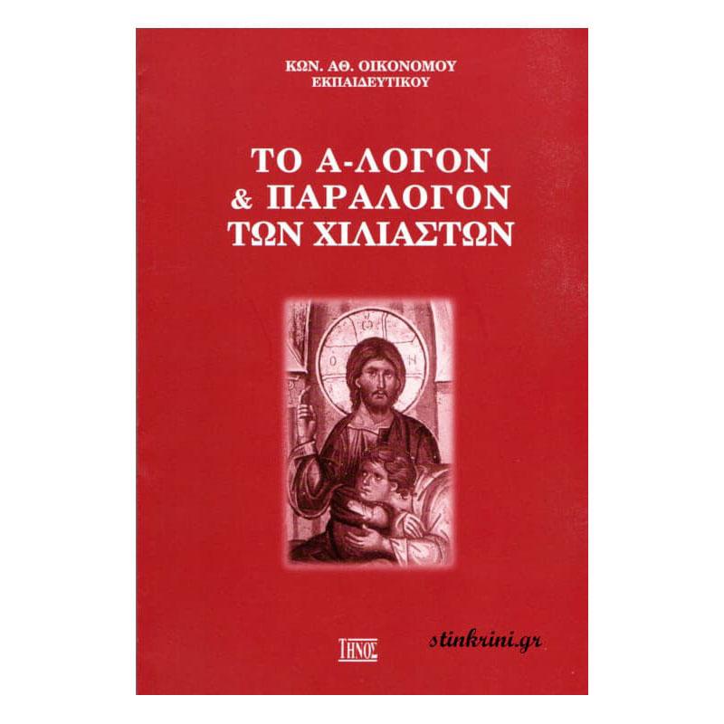 img-to-a-logon-kai-to-paralogon-ton-xiliaston-k