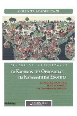 img-to-kathikon-tis-orthodoksias-gia-katallagi-kai-enotita-k