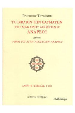 img-to-vivlio-ton-thaymaton-toy-makarioy-apostoloy-andreoy-k