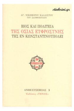 img-vios-kai-politeia-tis-osias-eyfrosyni-tis-en-konstantinoupolei-k